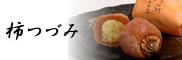 中津川 栗粉餅